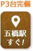 map 五橋駅すぐ!