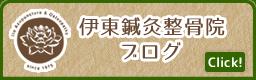 伊東鍼灸整骨院ブログ