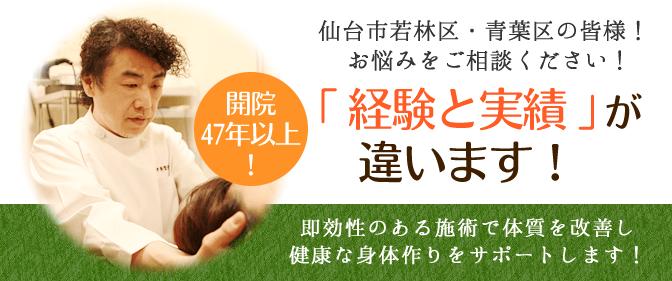 仙台市若林区・青葉区の皆様! お悩みをご相談ください!開業40年以上!「経験と実績」が違います!