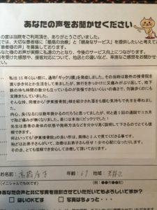 仙台市若林区 60代女性 F.Tさん 腰痛 脊柱管狭窄症 坐骨神経痛