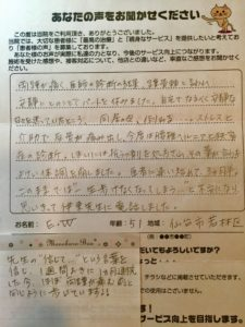 仙台市若林区 50代 女性 患者様の声 坐骨神経痛 股関節痛 踵骨痛