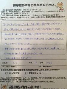仙台市若林区 20代女性 Y.Oさん 肩こり 頭痛 めまい