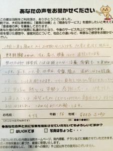 仙台市若林区 50代 女性 肩こり 腰痛 自律神経失調