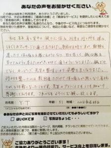 仙台市若林区50代女性Y.Tさん 肩こり 背中の痛み