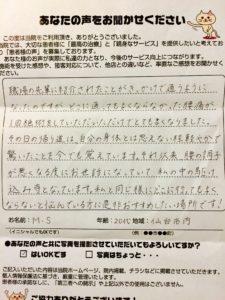 仙台市 20代 女性 M.Sさん 腰痛