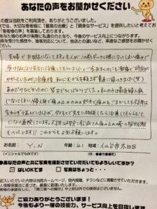 仙台市 太白区 40代 女性 Y.Nさん 腰痛 骨盤矯正 婦人病 更年期障害