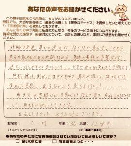 仙台市泉区 30代 女性 T.Mさん  逆子治療 安産治療 マタニティ整体