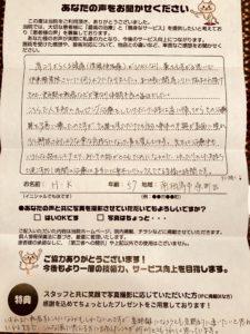 福島県 南相馬市 50代 女性 H.Kさん 後頭神経痛 肩こり 頭痛