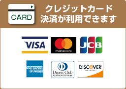 クレジットカード決済が利用できます