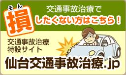 交通事故治療で損をしたくない方はこちら 仙台交通事故治療.jp