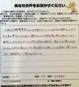 仙台市泉区 女性 自律神経失調 肩こり 頭痛
