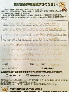 仙台市太白区 50代 女性 K.Oさん 肩 腰痛 血液検査の数値も改善!