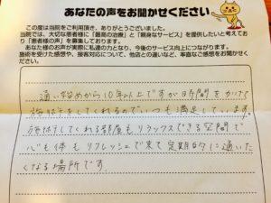 宮城県柴田町 30代 女性 K.Sさん 腰痛解消!リラックスできる空間 10年以上通ってます!