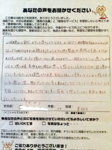 仙台市若林区 30代 女性 T.Tさん めまい 頭痛 自律神経失調
