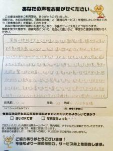 仙台市若林区 女性 30代 M.Wさん 自律神経失調症 腰痛
