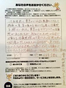 仙台市青葉区 40代 男性 Y.Tさん 肩こり 首の痛み