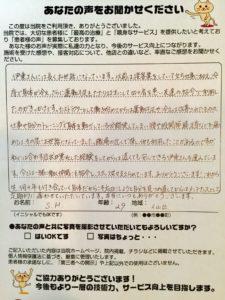 仙台市青葉区 20代 女性 S.Hさん 肩の痛み 股関節の痛み 膝の痛み
