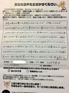 仙台市泉区 20代 女性 股関節痛 アトピー性皮膚炎 自律神経失調症