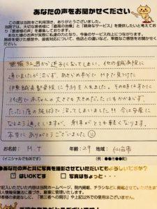 仙台市青葉区 20代 女性 M.Tさん 逆子治療 安産治療 マタニティ整体