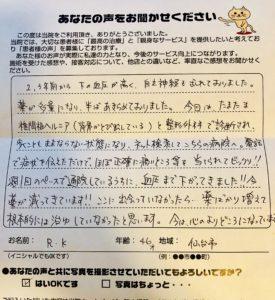 仙台市 40代 女性 R.Kさん 腰痛(椎間板ヘルニア)股関節痛 坐骨神経痛 高血圧 自律神経失調症