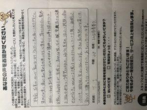 仙台市 40代 女性T.Iさん 五十肩 肩こり治っていく段階に合わせての様々なアプローチ!治る希望が持てました